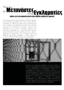 egklima-kai-metanastes1-page-001